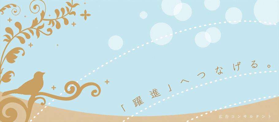 広告代理店 名古屋|広告コンサルタント